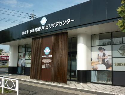 創心會 玉島地域リハビリケアセンター