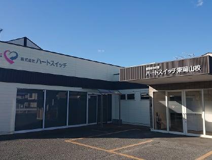 ハートスイッチ東岡山校
