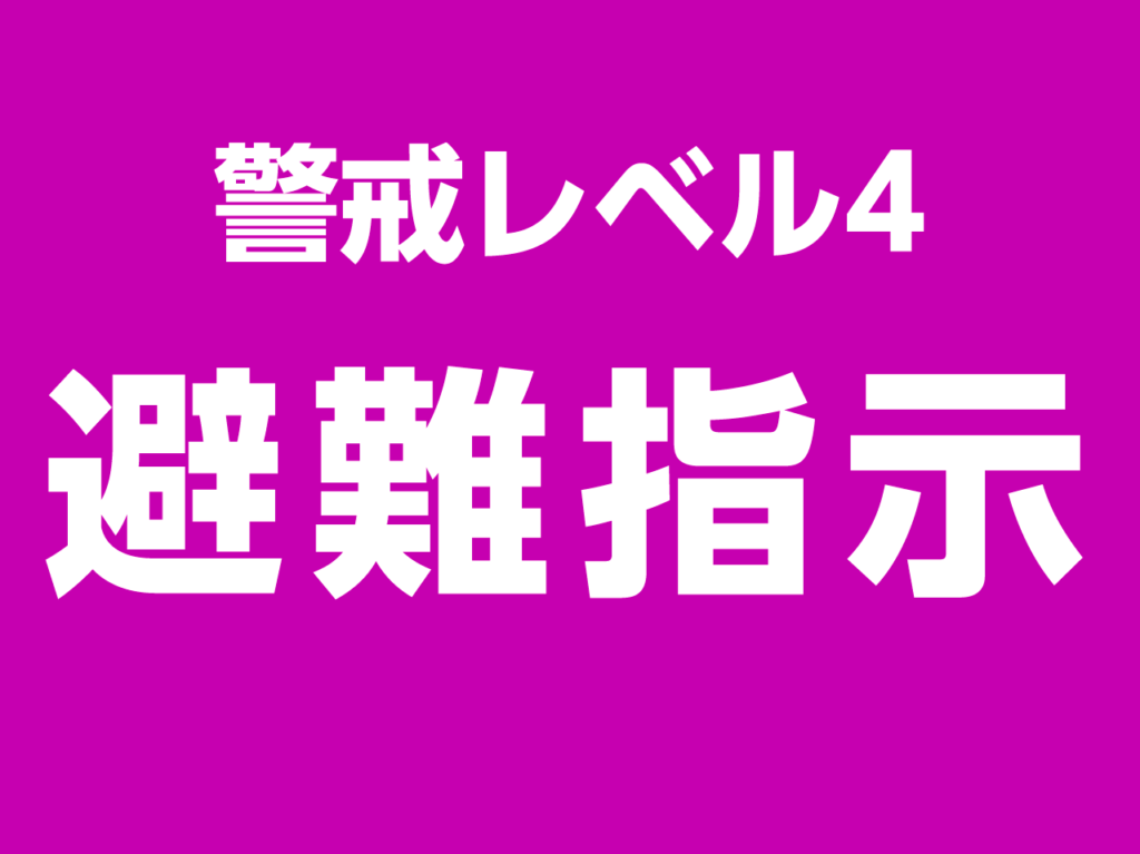 Vol.22 内閣府発令「警戒レベル4:避難指示」の発令について