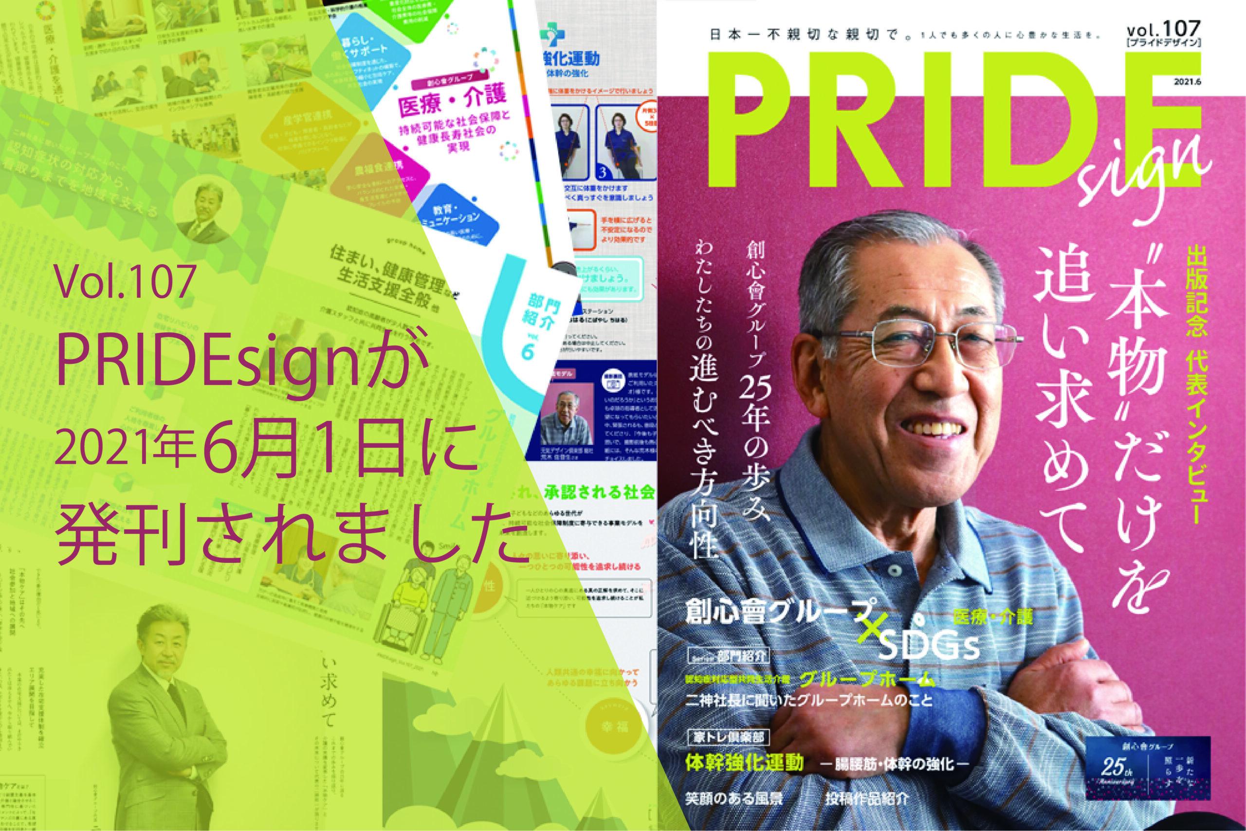 Vol.22 広報誌PRIDEsign vol.107を発刊しました